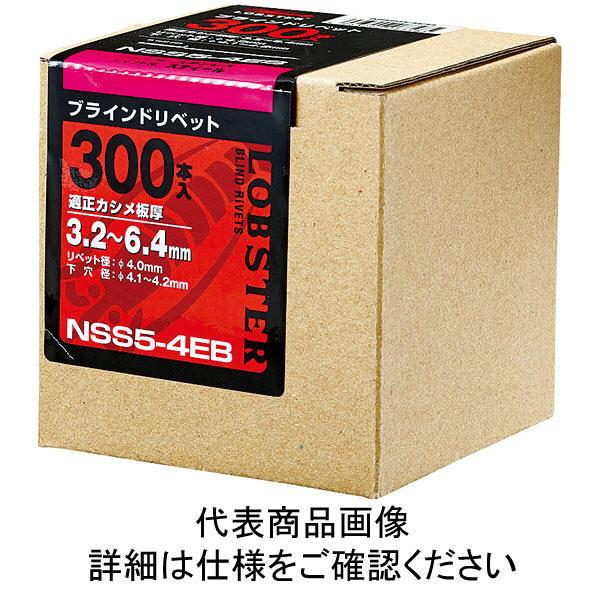 ロブテックス(LOBTEX) エビ ブラインドリベットエコBOX ステンレス/スティール 3-4(300本入) NSS 3-4EB 338-2524 (直送品)
