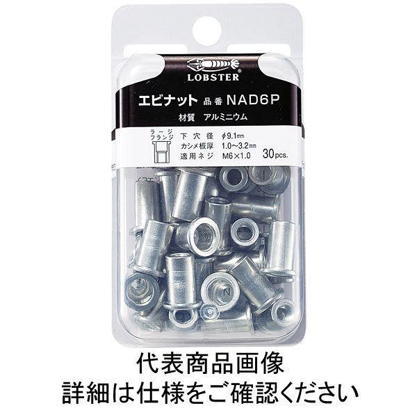 ロブテックス エビ パック入りナット(30本入) Dタイプ アルミニウム 6ー3.2 NAD6P  310ー3889 (直送品)