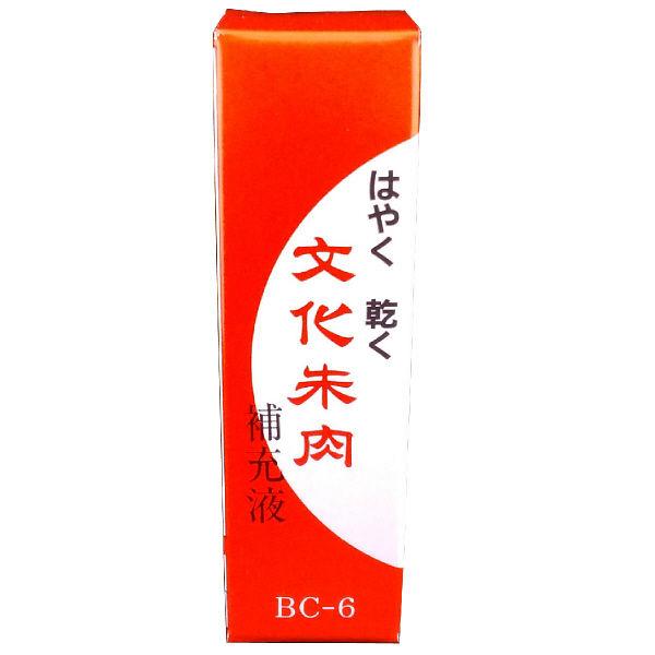 サンビー 速乾朱肉用補充液 BC-6 20ml