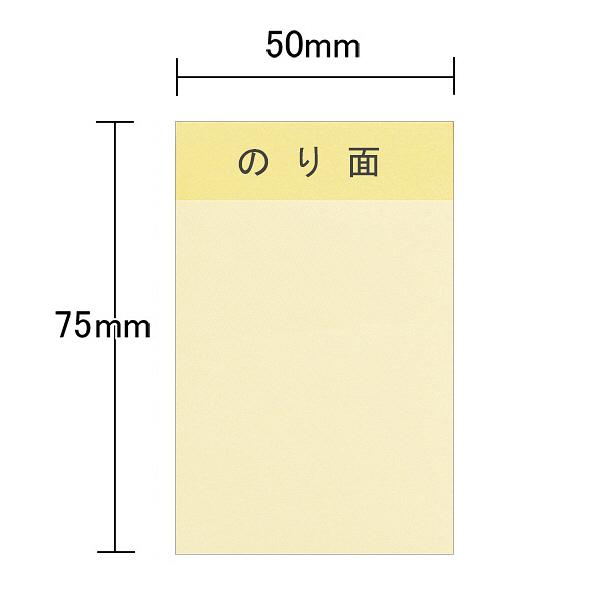 アスクルふせん4色30冊 75×50mm