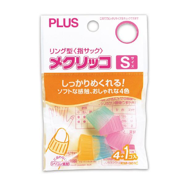 プラス メクリッコカラー Sサイズ 44779 KM-301C 1セット(50個:5個入×10パック)