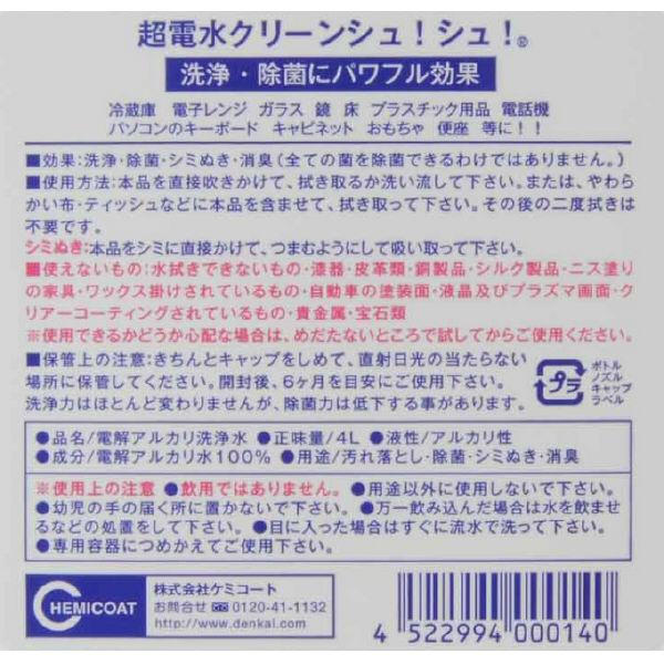 ケミコート 超電水クリーンシュシュ 4L