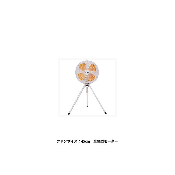 Suiden スイデン 45cm 三脚式 工場扇 SF-45VS-1VP2