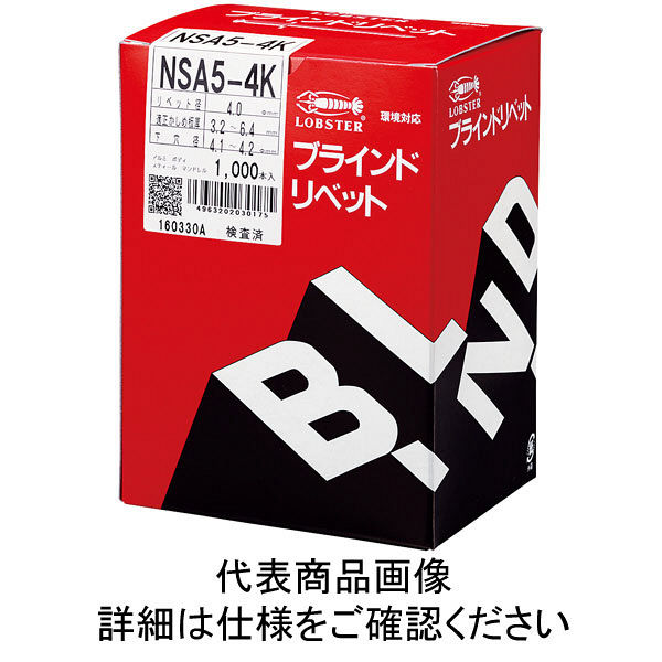 ロブテックス(LOBTEX) エビ ブラインドリベット皿頭 アルミ/スティール 6-5 (1000本入) NSA65K 372-4506 (直送品)