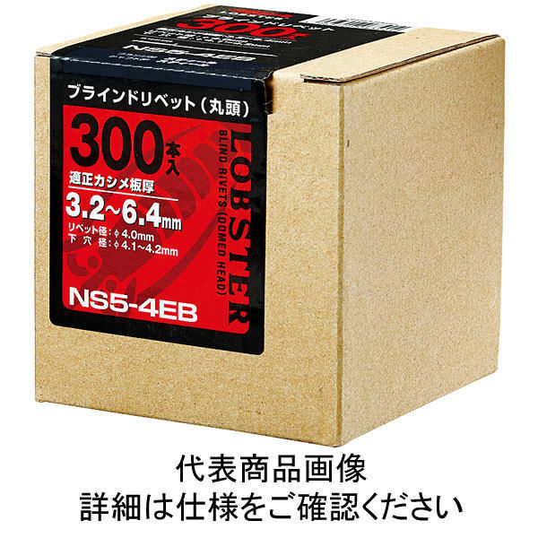 ロブテックス エビ ブラインドリベット(300本入) スティール/スティール NS53EB NS53EB  372ー3798 (直送品)