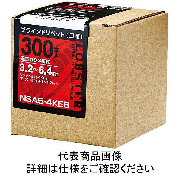 ブラインドリベット アルミ/スティール NSA43KEB (300本入) NSA4-3KEB 1箱(300本) 372-3984 (直送品)