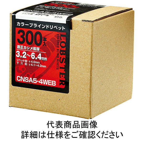ロブテックス(LOBTEX) カラーブラインドリベット アルミ/スティール (300本入) CNSA4-3BREB 1箱(300本) 372-0659(直送品)