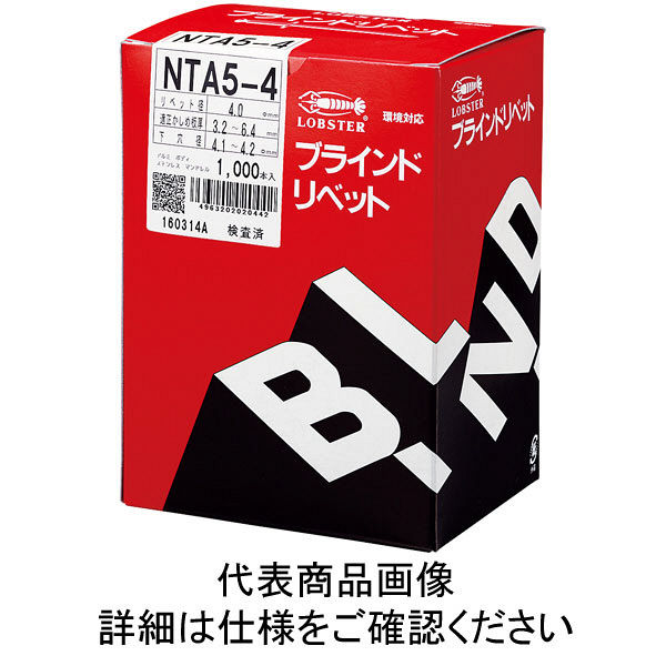 ロブテックス エビ ブラインドリベット(1000本入) アルミニウム/ステンレス 4ー2 NTA42  372ー5375 (直送品)