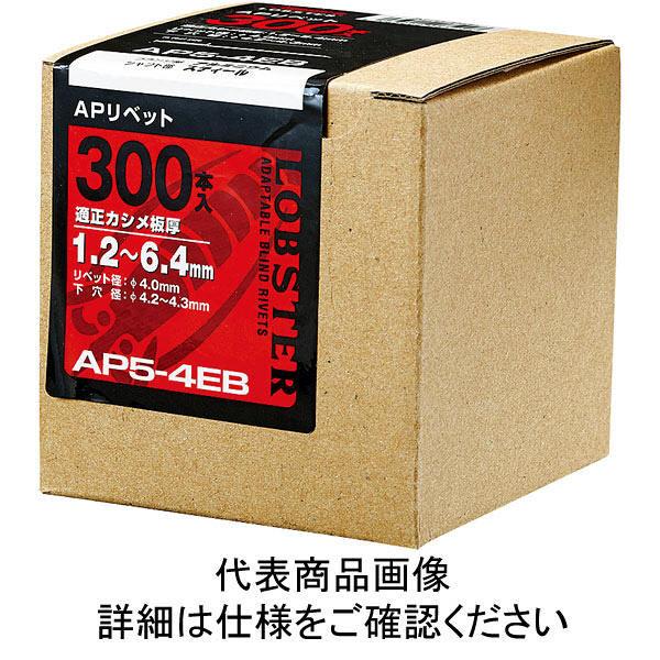 APリベット(300本入) アルミ/スティール AP54EB(300本入) AP5-4EB 1箱(300本) 372-0071 (直送品)