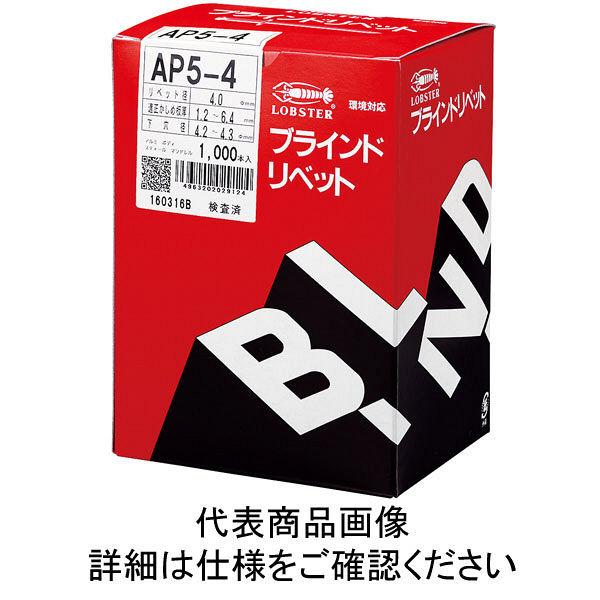 ロブテックス エビ APリベット(1000本入り) 6ー4 AP64 1セット(1000本:1000本入×1箱) 372ー0080 (直送品)