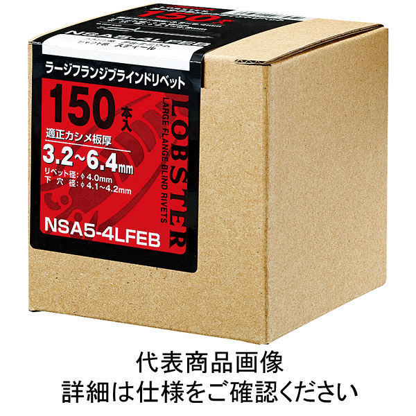 ロブテックス エビ ラージフランジブラインドリベット(150本入) アルミ/スティール NSA54LFEB  372ー4174 (直送品)