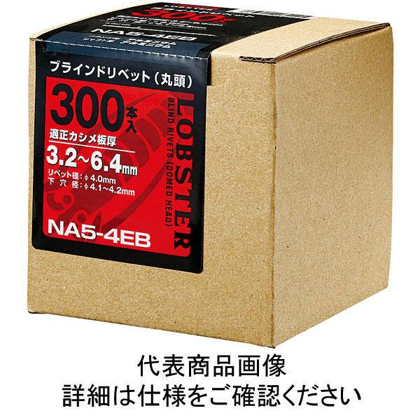 ロブテックス(LOBTEX) ブラインドリベット アルミ/アルミ NA46EB (300本入) NA4-6EB 1箱(300本) 372-3348 (直送品)