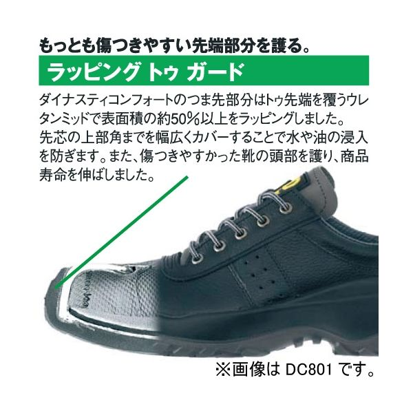 DONKEL Dynasty COMFORT(ドンケル ダイナスティ コンフォート) 耐滑安全靴 DC807 24.0cm R92090212 1足 (直送品)