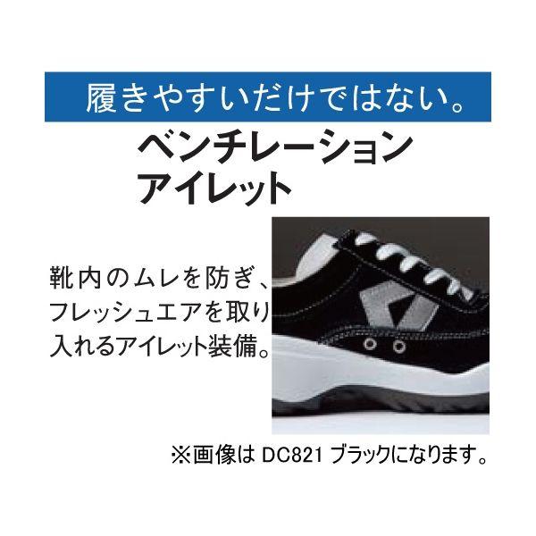 DONKEL Dynasty COMFORT(ドンケル ダイナスティ コンフォート) 安全靴 DC821 23.5cm R92090213 1足 (直送品)
