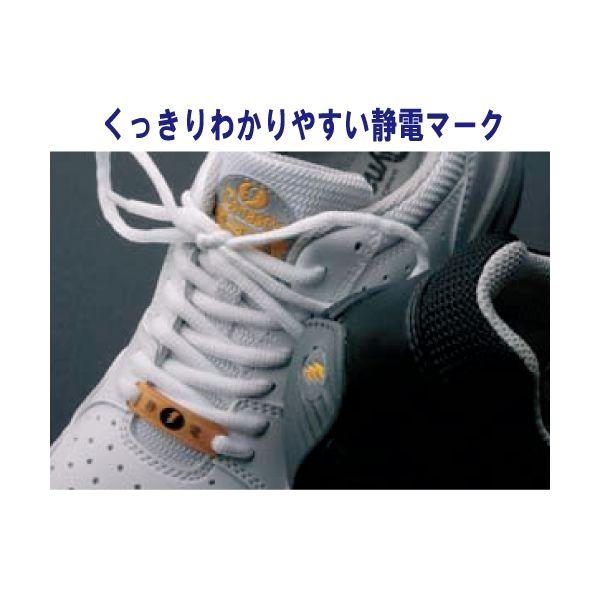 ドンケル R9209032014 静電気帯電防止靴 ダイナスティ SDー11 白27.5cm 1足 (直送品)