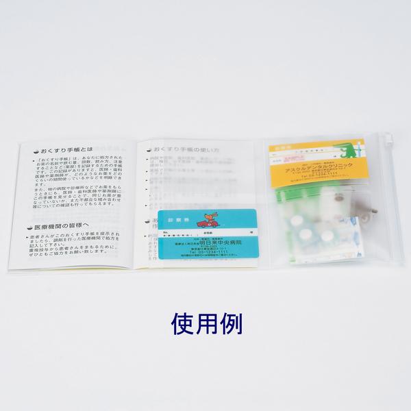 ハピラ お薬手帳カバーファスナーポケット付 COV20F 1袋(20枚入)
