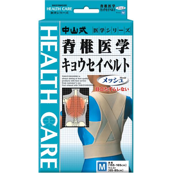 中山式脊椎医学キョウセイベルト メッシュ S 030123 中山式産業 (取寄品)