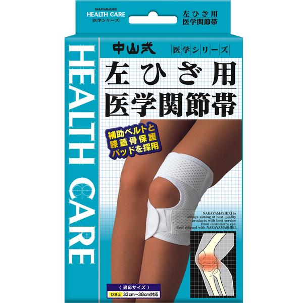 中山式左ひざ用医学関節帯 LL 030253 中山式産業 (取寄品)