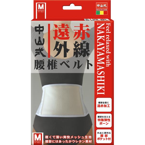 中山式遠赤外線腰椎ベルト LL 020605 中山式産業 (取寄品)