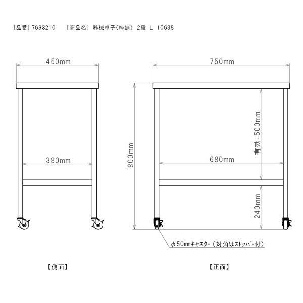 三和製作所 器械卓子(枠無) 2段 L 10638 (直送品)