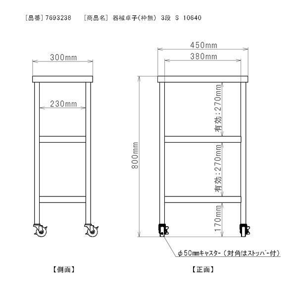 三和製作所 器械卓子(枠無) 3段 S 10640 (直送品)