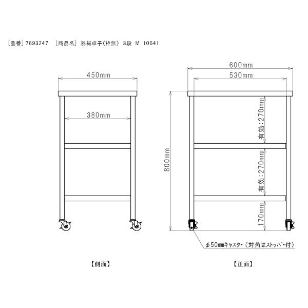 三和製作所 器械卓子(枠無) 3段 M 10641 (直送品)