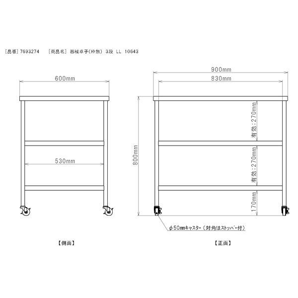 三和製作所 器械卓子(枠無) 3段 LL 10643 (直送品)