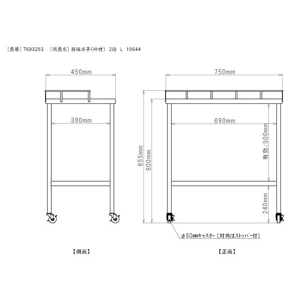 三和製作所 器械卓子(枠付) 2段 L 10644 (直送品)