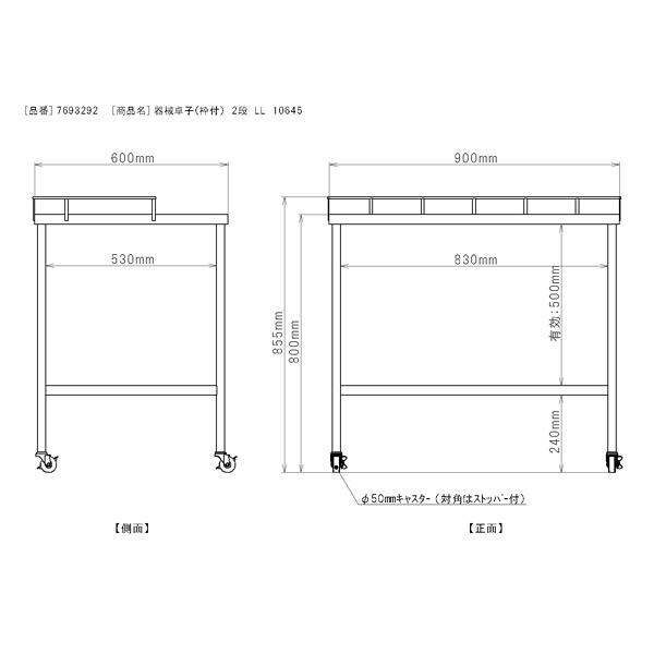 三和製作所 器械卓子(枠付) 2段 LL 10645 (直送品)