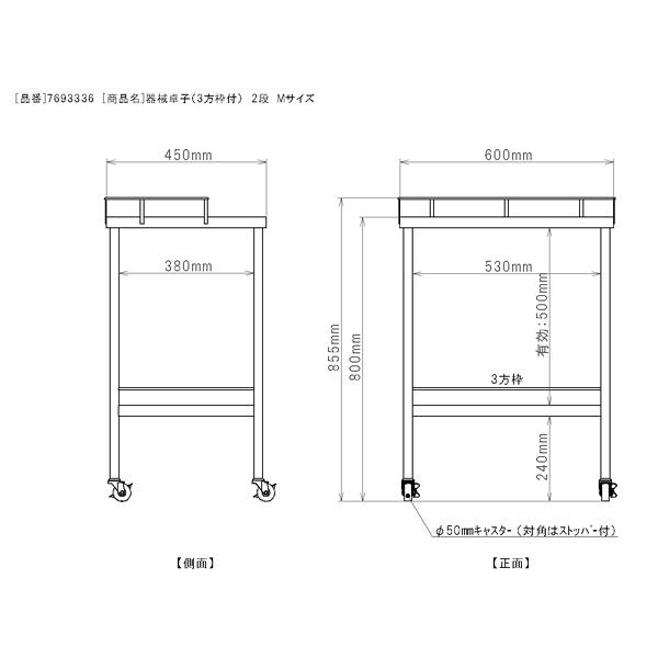 三和製作所 器械卓子(3方枠付) 2段 Mサイズ (直送品)