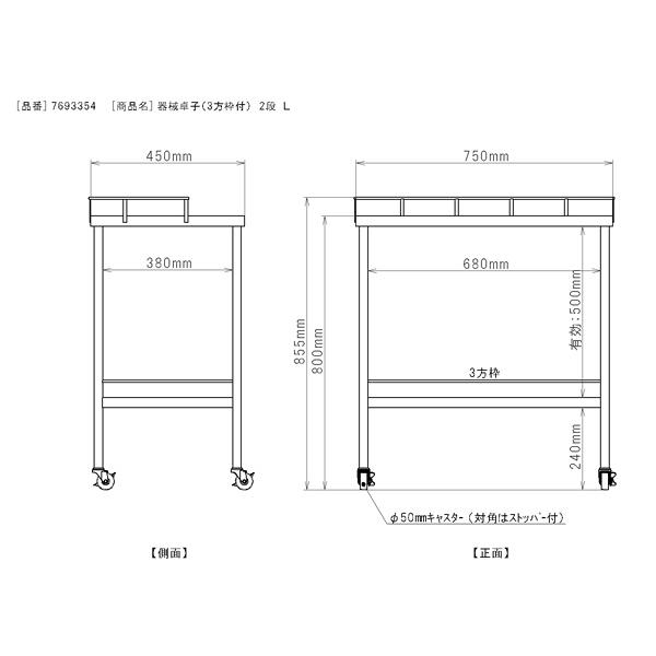 三和製作所 器械卓子(3方枠付) 2段 Lサイズ (直送品)