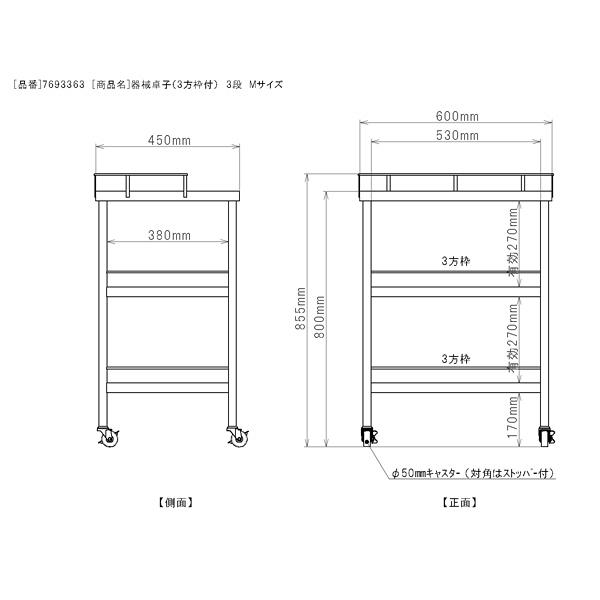 三和製作所 器械卓子(3方枠付) 3段 Mサイズ (直送品)