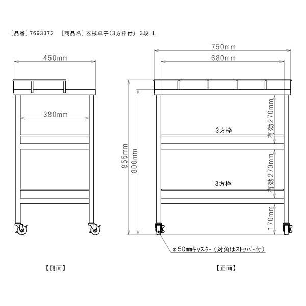 三和製作所 器械卓子(3方枠付) 3段 Lサイズ (直送品)
