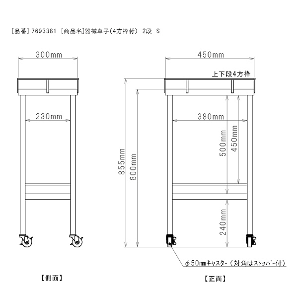 三和製作所 器械卓子(4方枠付) 2段 Sサイズ (直送品)