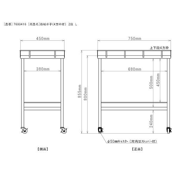 三和製作所 器械卓子(4方枠付) 2段 Lサイズ (直送品)