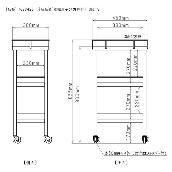 三和製作所 器械卓子(4方枠付) 3段 Sサイズ (直送品)