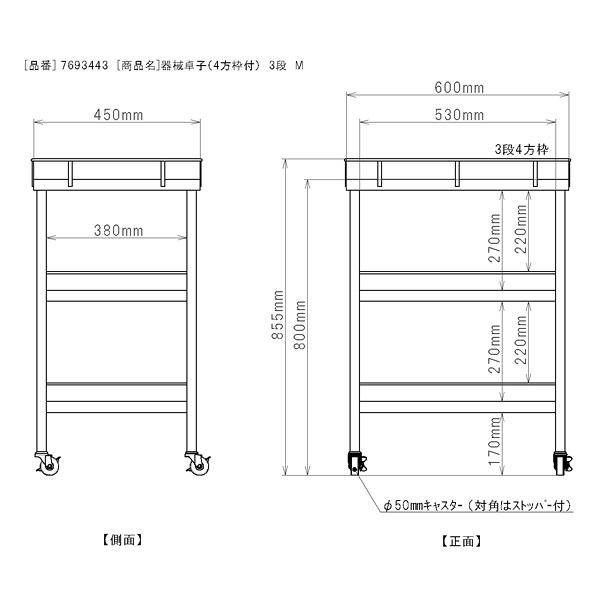 三和製作所 器械卓子(4方枠付) 3段 Mサイズ (直送品)