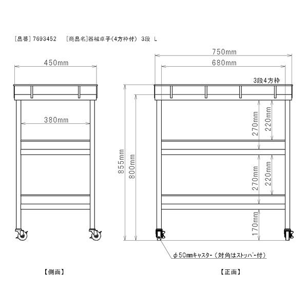三和製作所 器械卓子(4方枠付) 3段 Lサイズ (直送品)