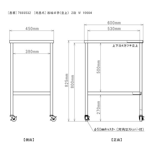 三和製作所 器械卓子(立上) 2段 M 10664 (直送品)