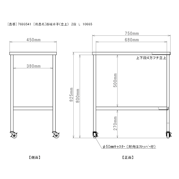 三和製作所 器械卓子(立上) 2段 L 10665 (直送品)