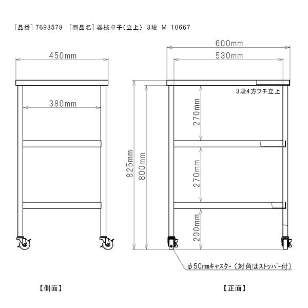 三和製作所 器械卓子(立上) 3段 M 10667 (直送品)
