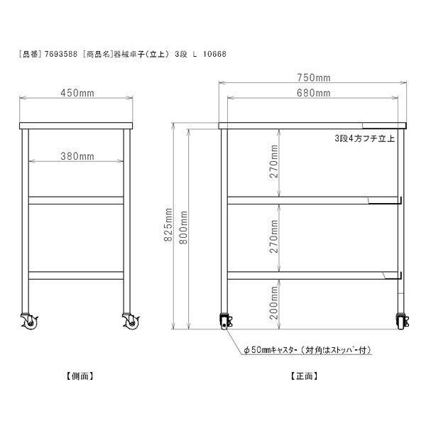 三和製作所 器械卓子(立上) 3段 L 10668 (直送品)
