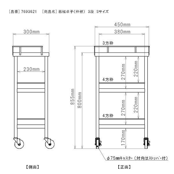 三和製作所 器械卓子(枠付) 3段 Sサイズ (直送品)