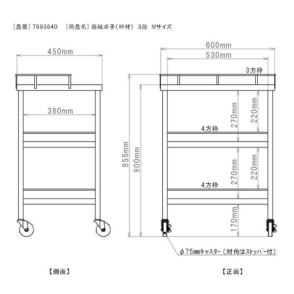 三和製作所 器械卓子(枠付) 3段 Mサイズ (直送品)