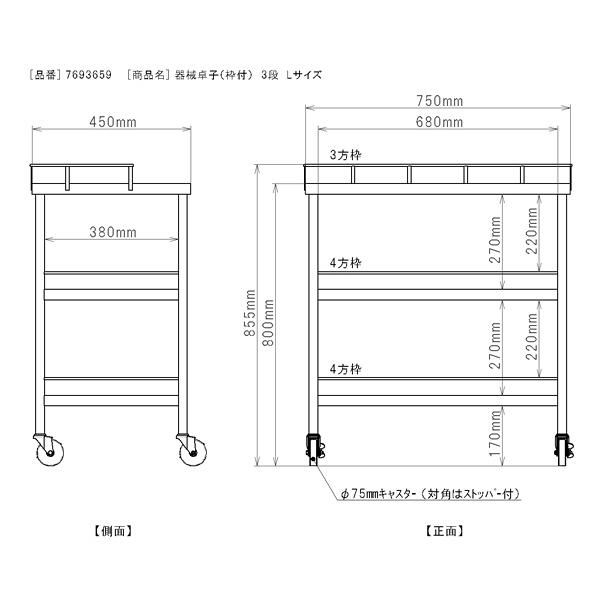 三和製作所 器械卓子(枠付) 3段 Lサイズ (直送品)