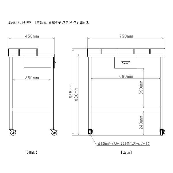三和製作所 器械卓子(ステンレス引出付) Lサイズ (直送品)