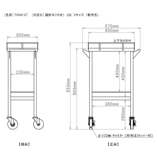 三和製作所 回診車(枠付) 2段 Sサイズ (直送品)