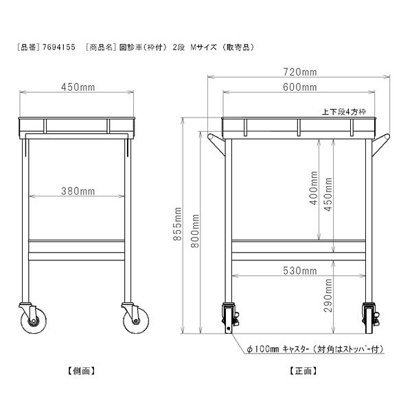 三和製作所 回診車(枠付) 2段 Mサイズ (直送品)
