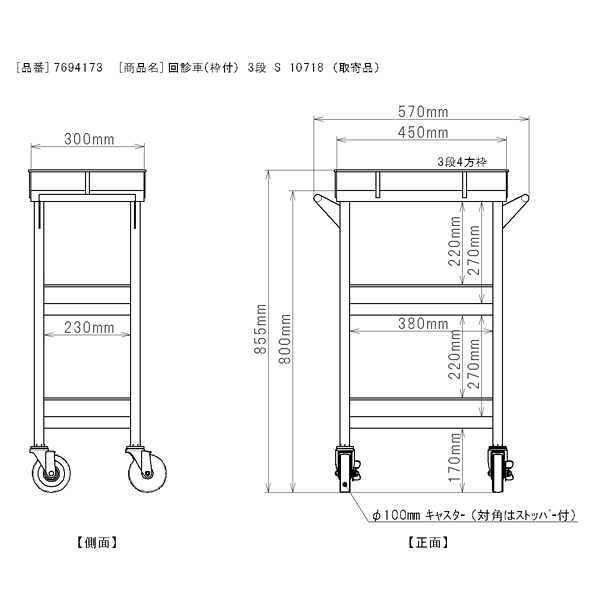 三和製作所 回診車(枠付) 3段 S 10718 (直送品)