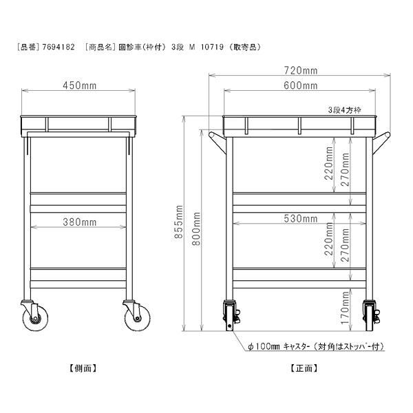 三和製作所 回診車(枠付) 3段 M 10719 (直送品)